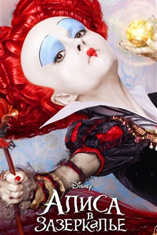 Helena Bonham Carter, Alice Through the Looking Glass iPhone Fond d'écran Aperçu